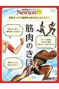筋肉のきほんの本