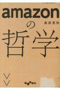 amazonの哲学の本