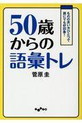 50歳からの語彙トレの本