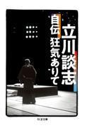 立川談志自伝狂気ありての本