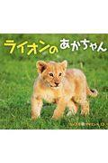 ライオンのあかちゃんの本