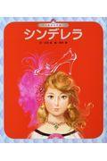 第5版 シンデレラの本