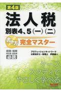 第4版 法人税別表4、5(一)(二)書き方完全マスターの本