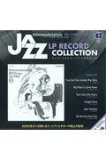 ジャズ・LPレコード・コレクション全国版 第63号の本