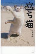 立ち猫の本