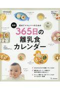 最新初めてのママ&パパのための365日の離乳食カレンダーの本