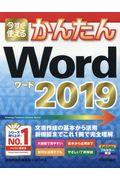 今すぐ使えるかんたんWord 2019の本