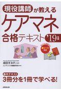 現役講師が教えるケアマネ合格テキスト '19年版の本