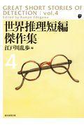 新版・改題 世界推理短編傑作集 4の本
