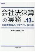 第13版 会社法決算の実務の本