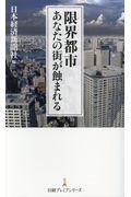 限界都市あなたの街が蝕まれるの本