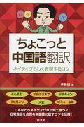 ちょこっと中国語翻訳の本