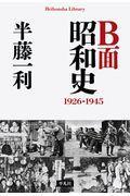 B面昭和史の本