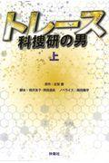 トレース~科捜研の男~ 上の本