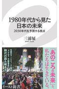 1980年代から見た日本の未来の本
