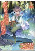 異世界転生の冒険者 1の本