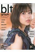 blt graph. vol.40の本