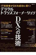 デジタルトランスフォーメーションDXへの技術の本