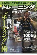 トレーニングマガジン Vol.61の本