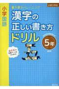 改訂版 小学国語漢字の正しい書き方ドリル5年の本