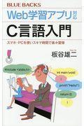 Web学習アプリ対応C言語入門の本