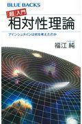 「超」入門相対性理論の本