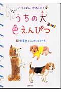 うちの犬色えんぴつの本
