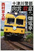 十津川警部出雲殺意の一畑電車の本