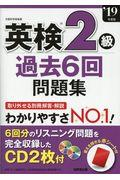 英検2級過去6回問題集 '19年版の本