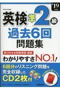 英検準2級過去6回問題集 '19年版の本
