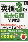 英検3級過去6回問題集 '19年版の本