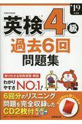 英検4級過去6回問題集 '19年版の本