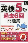 英検5級過去6回問題集 '19年版の本