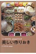 こころのたね。yasuyoさんの美しい作りおきの本