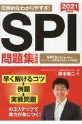 SPI問題集決定版 2021年度版の本
