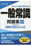 ドリル式一般常識問題集 2021年度版の本