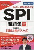 ドリル式SPI問題集 2021年度版の本