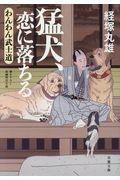 猛犬、恋に落ちるの本