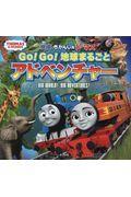 きかんしゃトーマスGo!Go!地球まるごとアドベンチャーの本