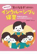 """""""気になる子""""と育ち合うインクルーシブな保育の本"""