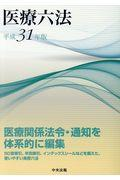 医療六法 平成31年版の本