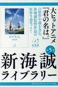 新海誠ライブラリー(全5巻セット)の本