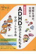最新図解ADHDの子どもたちをサポートする本の本