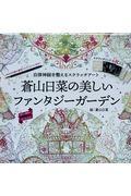 蒼山日菜の美しいファンタジーガーデンの本