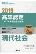 高卒認定スーパー実践過去問題集 5 2019の本