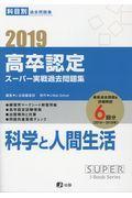 高卒認定スーパー実践過去問題集 11 2019の本