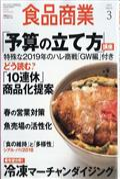 食品商業 2019年 03月号の本