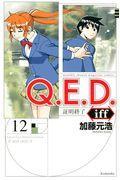 Q.E.D. iffー証明終了ー 12の本