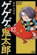 ゲゲゲの鬼太郎 12の本