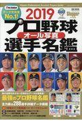 プロ野球オール写真選手名鑑 2019の本